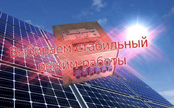 Контроллер заряда для солнечных панелей ФОТОН-100-50 МРРТ, выбирай режим МРРТ правильно. Пелинг