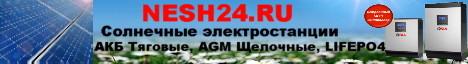 солнечные батареи Москва, Екатеринбург, Краснодар, Санкт-Петербург