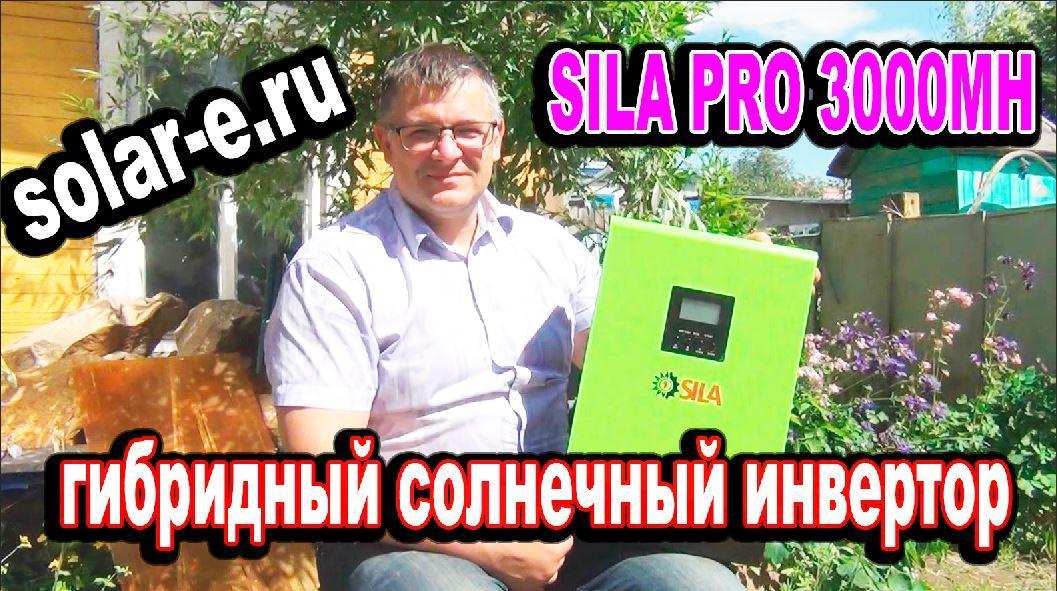 Гибридный солнечный инвертор SILA PRO 3000MH который подходит для щелочных АКБ