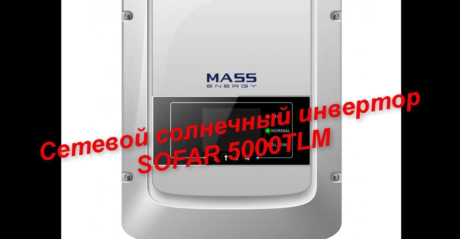 Внутренности SOFAR 5000TLM Солнечные панели->сеть 220В Напрямую