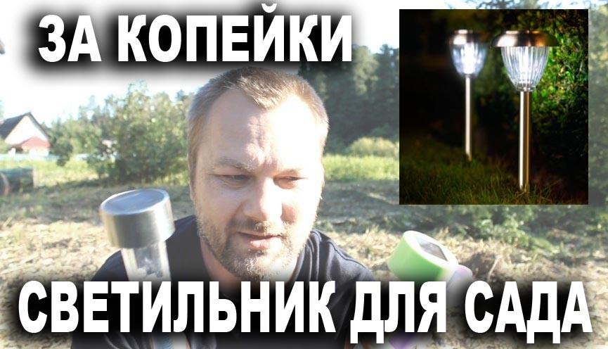 Копеечные уличные светильники с солнечной панелью для дачи и не только